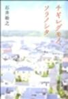 Ishii_hiroyukichigiregumono