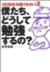 Furuichi_yukiodoushite_benkyou