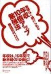 Katsuma_kazuyonenshuu_10bai_benkyou