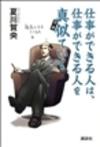 Natsukawa_gaoshigotogadekiru
