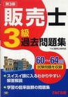 Hanbaishi3kyuu_2009
