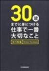 Furukawa_hironori30sai_taisetunakot