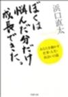Hamaguchi_naotabokuhanayanda