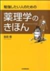 Ikuta_satoshiyakurigaku
