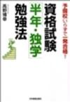 Kono_hiroyukishikakushiken_hantoshi
