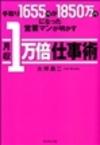Ootsubo_yujinenshu1655_1850manen