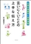 Sugiyama_minakoiinikuikoto