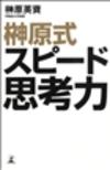 Sakakibaraspeed_shikouryoku