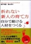 Funato_orenaisinjin