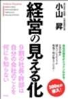 Koyama_noboru